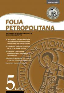 folia-petropolitana-1-2016